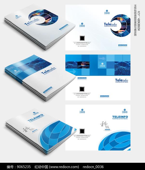 蓝色科技封面模版设计图片