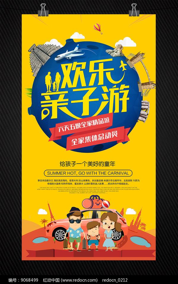 旅行社寒暑假亲子旅游活动海报图片