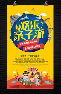 旅行社寒暑假亲子旅游活动海报
