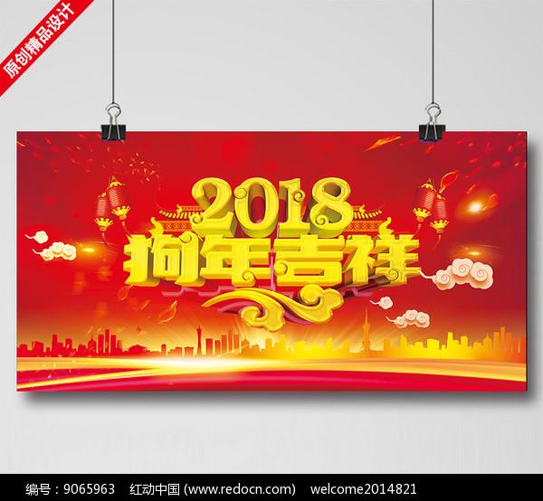 企业2018狗年吉祥晚会背景图片