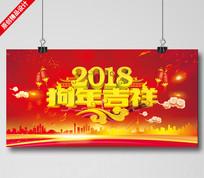 企业2018狗年吉祥晚会背景