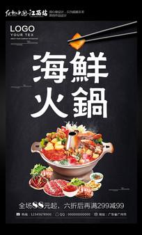 海鲜火锅美食海报设计