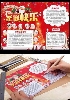卡通圣诞节手抄报电子小报