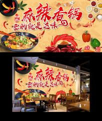 麻辣香锅复古吃货餐饮背景墙