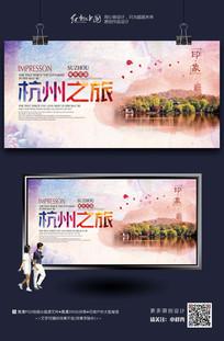 水墨淡彩杭州旅游海报素材