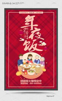 喜庆年夜饭宣传海报设计
