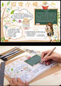 学生电子手抄报汉字语文小报
