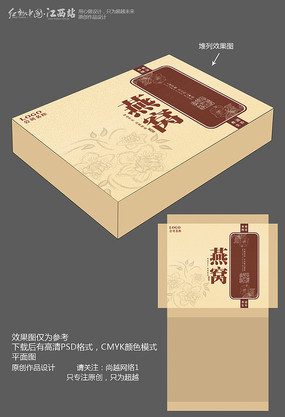 燕窝包装盒设计