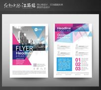 彩色创意商业宣传单页
