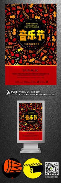 创意校园音乐节海报
