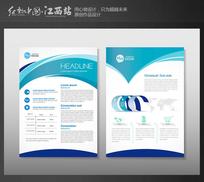大气蓝色商务宣传单页