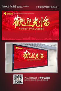 红色大气欢迎光临海报背景