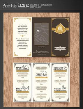 简约餐厅三折页菜单