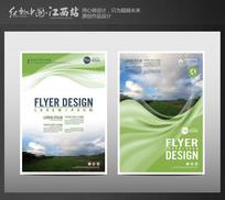 简约清新绿色宣传单页