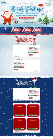 清新圣诞节快乐淘宝首页模板