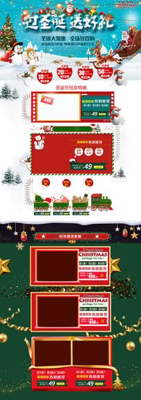 圣诞礼遇季促销首页模板