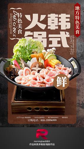 时尚韩式火锅海报