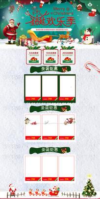 淘宝圣诞节促销首页模板