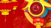 新年福到喜庆通用背景视频