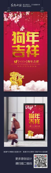 中国风喜庆2018狗年海报
