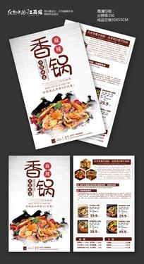 麻辣香锅宣传单设计