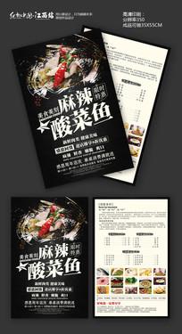 酸菜鱼宣传单设计