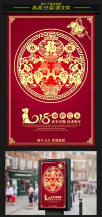 新年红色狗年贺岁迎春新年海报