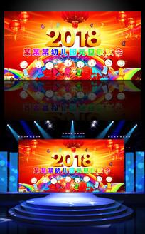 幼儿园新年元旦文艺演出背景板