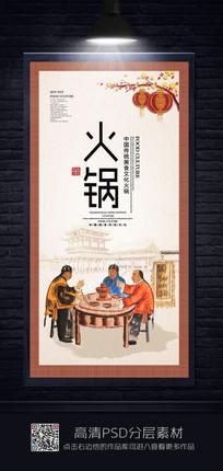 中国风火锅挂图设计