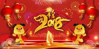 2018狗年春节大屏幕背景板
