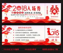 2018年会活动入场券