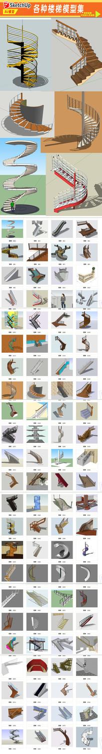 3D楼梯模型