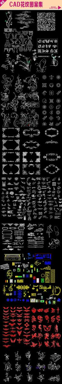 CAD花纹图案集