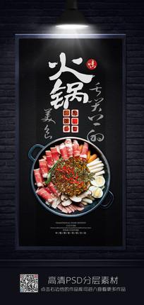 创意火锅店海报设计