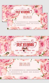 大气玫瑰花婚礼邀请函设计模板