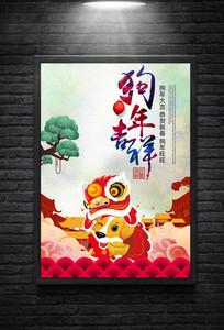 狗年吉祥2018海报