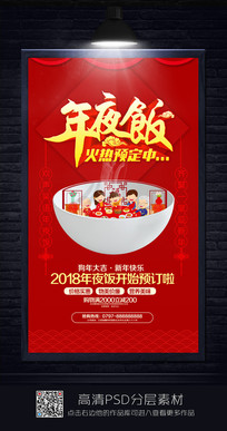 红色喜庆年夜饭海报