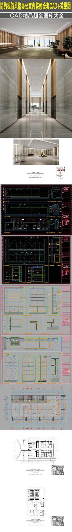 简约办公室全套CAD和效果图