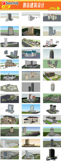 酒店园林建筑设计模型