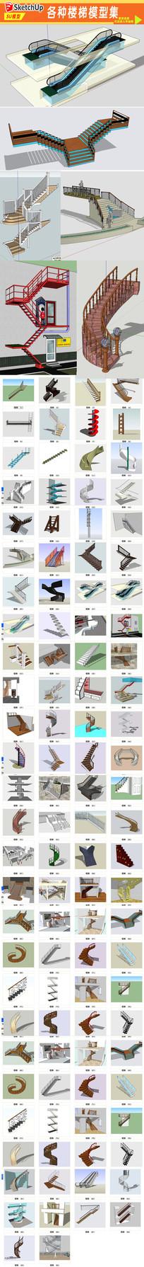 楼梯模型下载