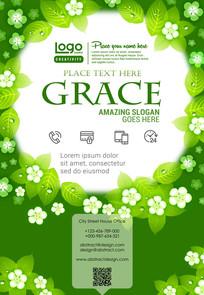 绿色清新梦幻花卉品牌海报