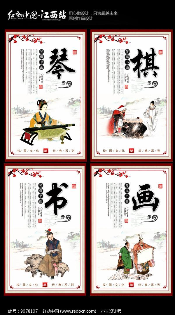 琴棋书画展板设计图片