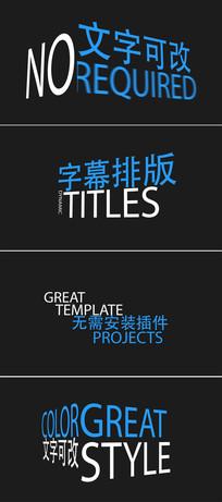 三维字幕标题文字排版动画模板