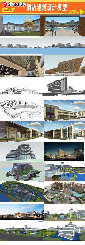 商务酒店建筑设计