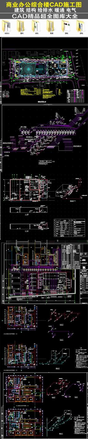 商业办公综合楼施工图