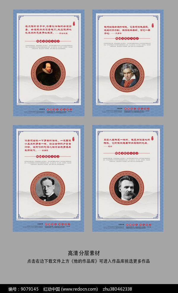 校园文化世界名人名言展板图片