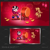 喜庆2018狗年迎春新年海报