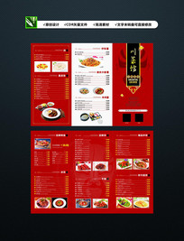 中国风川菜馆三折页