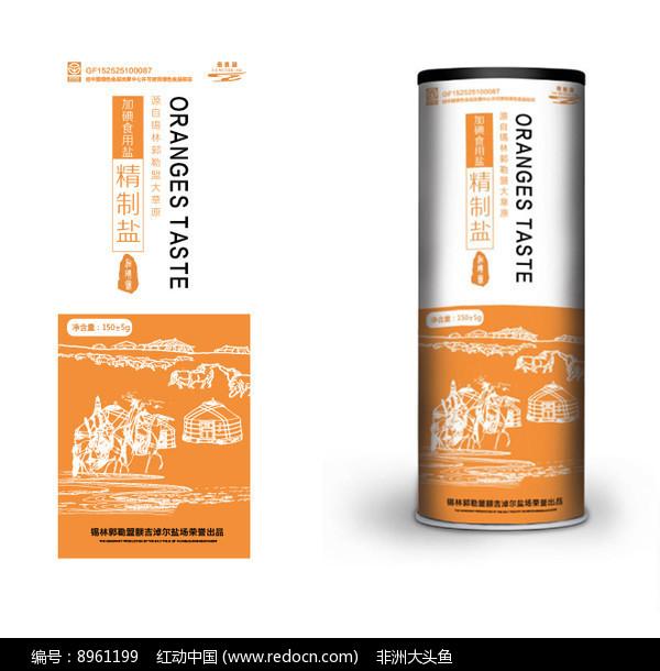 橙色罐装食品包装设计图片