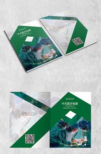 绿色医疗封面